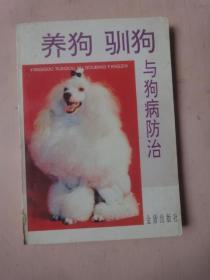 养狗驯狗与狗病防治(第二版)