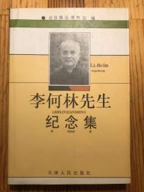 李何林先生纪念集 一版一印仅印1600册