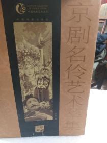 中国戏曲艺术大系《京剧名伶艺术萃集》一册