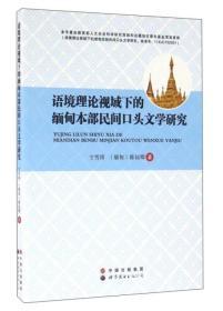 语境理论视域下的缅甸本部民间口头文学研究