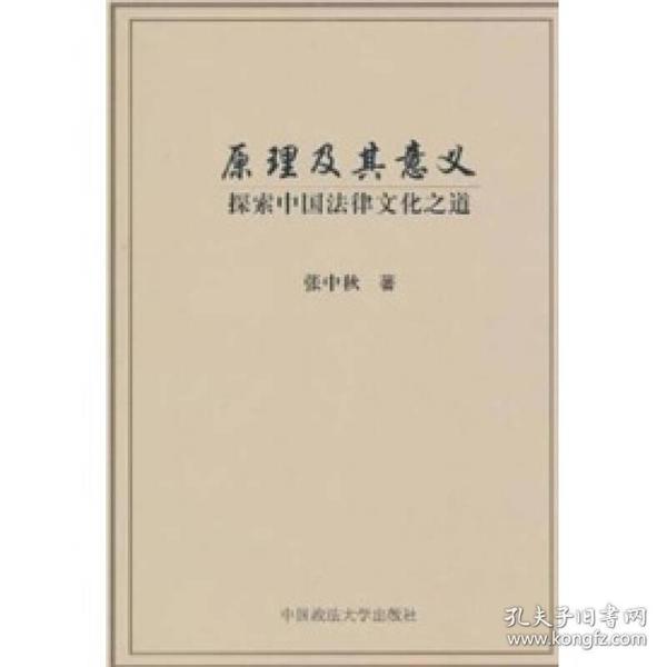 原理及其意义:探索中国法律文化之道