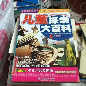 儿童探索大百科——中国儿童成长必读书