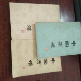 中国菜谱(安徽,广东,北京)