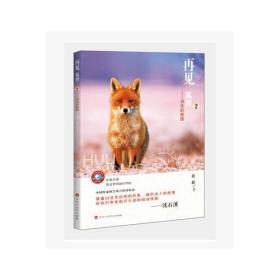 再见,狐狸——消失的家园