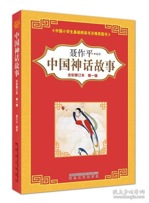 中国神话故事(全彩修订本 第1辑)