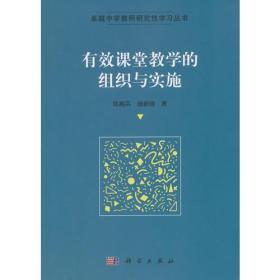 【正版】有效课堂教学的组织与实施 陈殿兵,杨新晓著