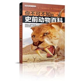 (全新版)学生探索书系·你不可不知的史前动物百科