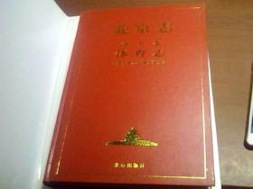 北京志.104.体育卷.体育志