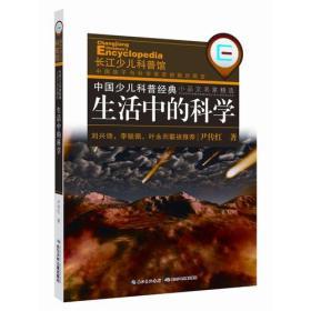 生活中的科学/中国少儿科普经典小品文名家精选