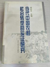 当代中国农村社会转型的实证研究 【品相好】