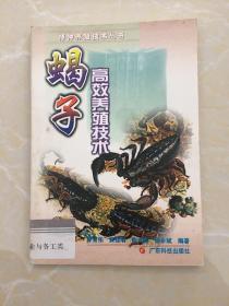 蝎子高效养殖技术