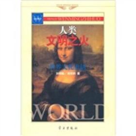 人类文明之火:世界文化史话