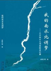我的南水北调梦:北京南水北调奉献者纪事