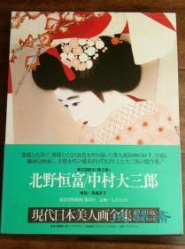 现代日本美人画全集 3.北野恒富 中村大三郎 8开珍藏版