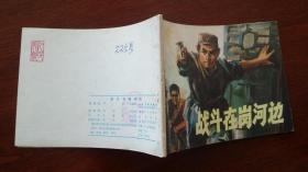 文革连环画 战斗在岗河边 人民美术出版社 1974年一版一印