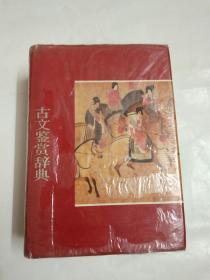古文鉴赏辞典.