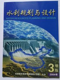 《水利规划与设计》(季刊)2004年第3期(总第63期)