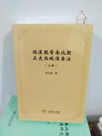 两汉魏晋南北朝正史西域传要注(上下册)