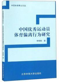 中国优秀运动员体育偏离行为研究/中国体育博士文丛