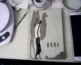 骆驼祥子【私藏书  附插图】