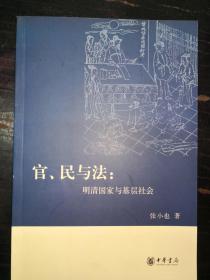 官.民与法:明清国家与基层社会