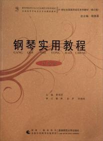 钢琴实用教程(预备级)/21世纪全国高师音乐系列教材(修订版)