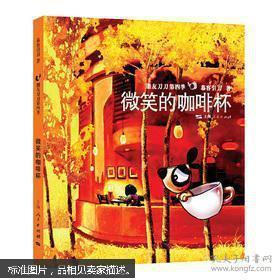 朋友刀刀(第4季):微笑的咖啡杯