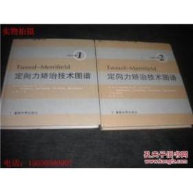 定向力矫治技术图谱(1) 定向力矫治技术图谱(2) 两册合售1、2两册全精装本