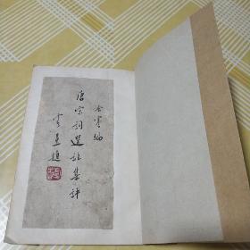中华民国34年初版:唐宋词选注集评 品相如图