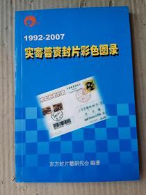 《实寄普资封片彩色图录》1992-2007