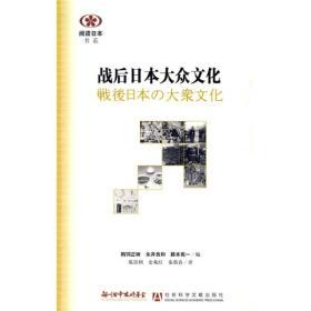 战后日本大众文化