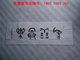 王兆基书法:中国著名书法名家精品宣纸书法真迹题词作品一幅   97*33