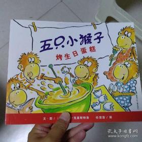 五只小猴子烤生日蛋糕