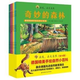 出发,去大自然 (全8册,德国精美手绘自然小百科)
