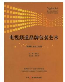 电视频道品牌包装艺术 9787504348289郭蔓蔓,世纪工场 著中国广播影视出版社