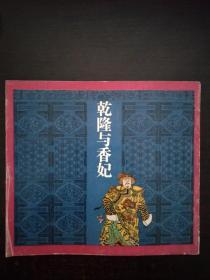 连环画:乾隆与香妃(一版一印)24开、书品看图