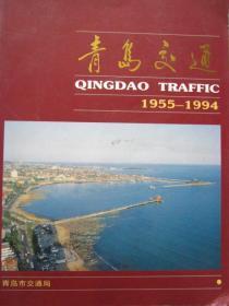 青岛交通1955-1994(画册)