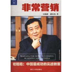 非常营销:娃哈哈--中国成功的实战教案:娃哈哈:中国最成功的实战教案