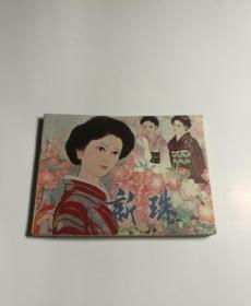 新珠(连环画)1981年1版1印