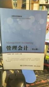 全国优秀畅销书·21世纪高职高专会计专业主干课程教材·管理会计(第五版)