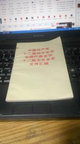 中国共产党十二届四中全会全国代表会议十二届五中全会文件汇编.
