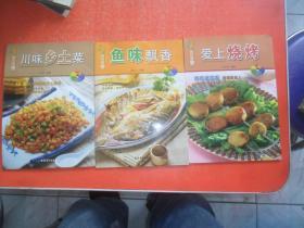川味乡土菜、鱼味飘香、爱上烧烤(3本和售)都附光盘