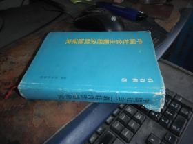 中国社会主义经济问题研究   32开精装+护套 日文版  馆藏