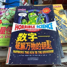 可怕的科学·数字:破解万物的钥匙