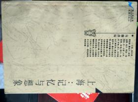 上海:记忆与想象(海上风丛书)