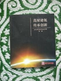 高层建瓴传承创新 高礼研究院讲座菁华集 第一辑(多名成功人士演讲)