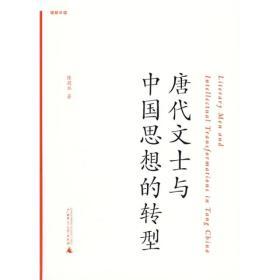 唐代文士与中国思想的转型(非二手)