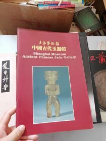 上博物馆海 中国古代玉器馆
