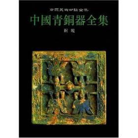 中国青铜器全集 第16卷:铜镜