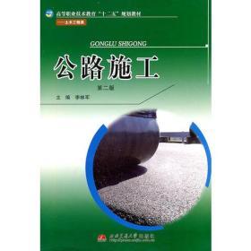 公路施工 第二版第2版 李林军 西南交通大学出版社 9787564311469